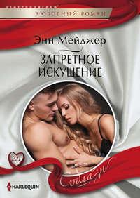 Купить книгу Запретное искушение, автора Энн Мэйджер