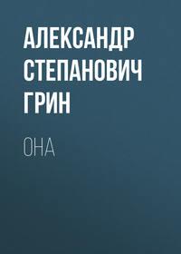 Купить книгу Она, автора Александра Степановича Грина