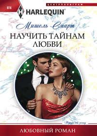 Купить книгу Научить тайнам любви, автора Мишель Смарт