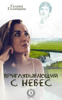 Купить книгу Приглядывающий с небес, автора Галины Голицыной