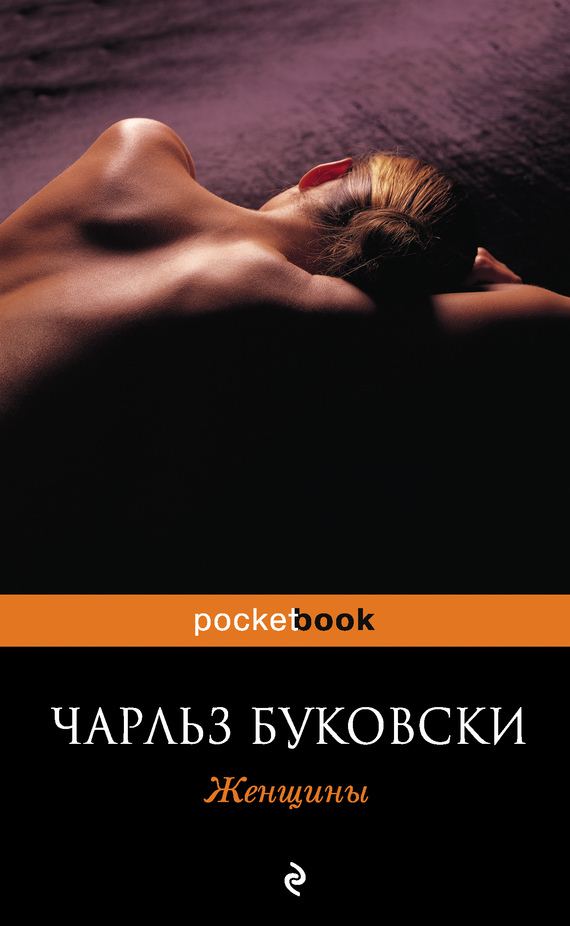Женщины чарльз буковски скачать pdf
