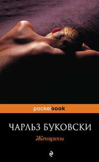 Купить книгу Женщины, автора Чарльза Буковски