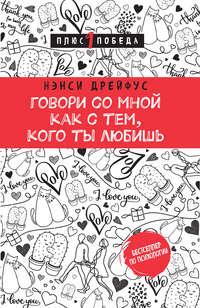 Купить книгу Говори со мной как с тем, кого ты любишь, автора Нэнси Дрейфус