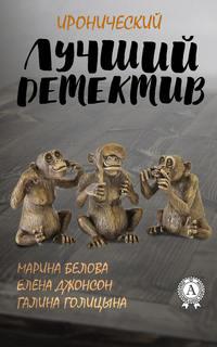 Купить книгу Лучший иронический детектив, автора Галины Голицыной