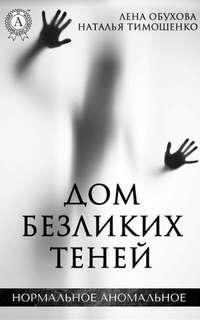 Купить книгу Дом безликих теней, автора Лены Обуховой