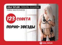 Книга 123 совета порнозвезды - Автор Любовь Бушуева
