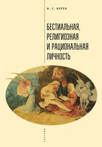 Купить книгу Бестиальная, религиозная и рациональная личность, автора Николая Курька