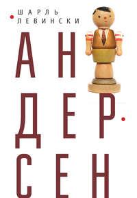 Книга Андерсен - Автор Шарль Левински