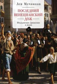 Книга Последний венецианский дож. Итальянское Движение в лицах - Автор Лев Мечников