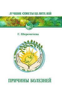 Книга Причины болезней - Автор Галина Шереметева