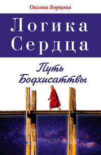 Книга Логика Сердца. Путь Бодхисаттвы - Автор Оксана Борцова