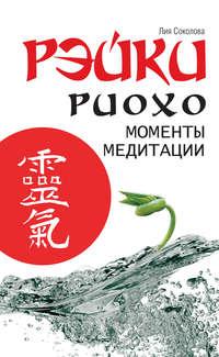 Книга Рэйки Риохо. Моменты медитации - Автор Лия Соколова