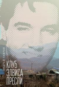 Книга Клуб Элвиса Пресли - Автор Андрей Тавров
