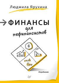 Купить книгу Финансы для нефинансистов, автора Людмилы Ярухиной