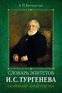 Книга Словарь эпитетов И.С.Тургенева - Автор
