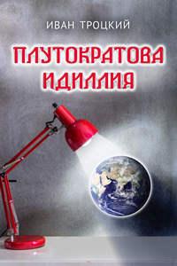 Книга Плутократова идиллия - Автор Иван Троцкий