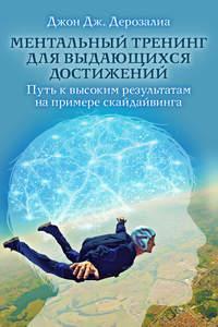 Книга Ментальный тренинг для выдающихся достижений - Автор Джон Дерозалиа