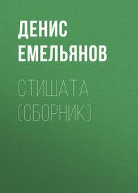 Купить книгу Стишата (сборник), автора Дениса Емельянова