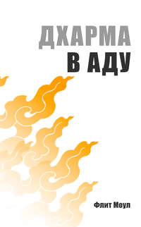 Книга Дхарма в аду - Автор Флит Моул
