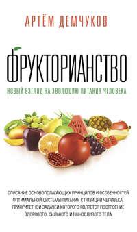 Книга Фрукторианство. Новый взгляд на эволюцию питания человека - Автор Артём Демчуков