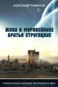 Купить книгу Жуки в муравейнике. Братья Стругацкие, автора Александра Романова