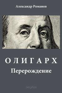 Купить книгу Олигарх, автора Александра Романова
