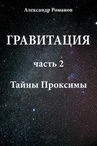 Купить книгу Тайны Проксимы, автора Александра Романова