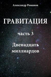 Купить книгу Двенадцать миллиардов, автора Александра Романова
