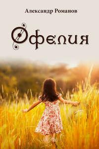 Купить книгу Офелия, автора Александра Романова