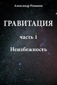 Купить книгу Неизбежность, автора Александра Романова