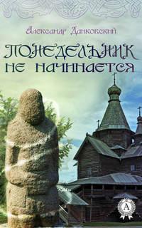 Купить книгу Понедельник не начинается, автора Александра Данковского