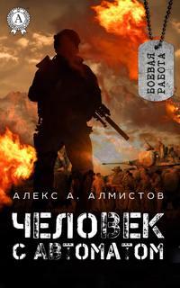 Купить книгу Человек с автоматом, автора Алекса А. Алмистова