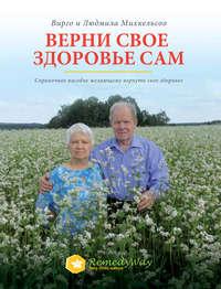 Купить книгу Bерни свое здоровье сам – устрани накопившиеся в организме нарушения, автора Вирго Михкельсоо