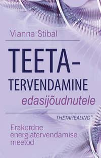 Купить книгу Teetatervendamine edasijõudnutele, автора Vianna  Stibal