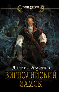 Купить книгу Вигнолийский замок, автора Даниила Аксенова