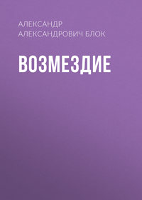 Купить книгу Возмездие, автора Александра Александровича Блока