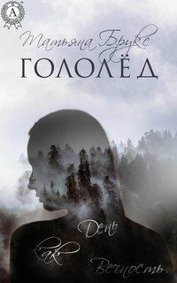 Купить книгу Гололёд, автора Татьяны Брукс