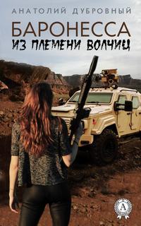 Купить книгу Баронесса из племени волчиц, автора Анатолия Дубровного