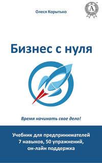 Купить книгу Бизнес с нуля, автора Олеси Корытько