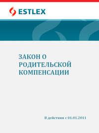 Купить книгу Закон о родительской компенсации, автора