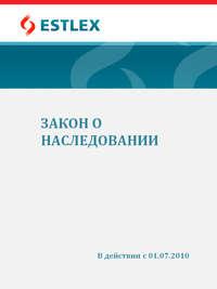 Купить книгу Закон о наследовании, автора