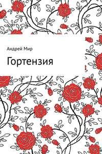 Книга Гортензия - Автор Андрей Мир