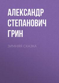 Купить книгу Зимняя сказка, автора Александра Степановича Грина