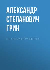 Купить книгу На облачном берегу, автора Александра Степановича Грина