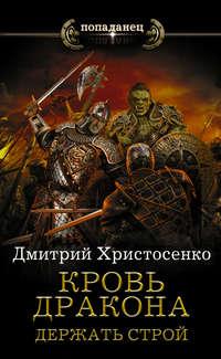 Купить книгу Держать строй, автора Дмитрия Христосенко