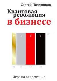 Купить книгу Квантовая революция в бизнесе, автора Сергея Позднякова