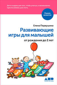 Купить книгу Развивающие игры для малышей от рождения до 2 лет, автора Елены Первушиной