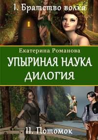 Купить книгу Упыриная наука. Дилогия, автора Екатерины Романовой