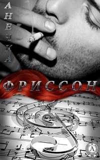 Купить книгу Фриссон, автора Анечки