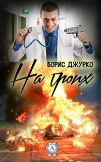Купить книгу На троих, автора Бориса Джурко